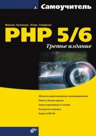 Самоучитель PHP 5/6, 3 изд. ISBN 978-5-9775-0409-6