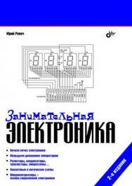Занимательная электроника. 2 изд. ISBN 978-5-9775-0411-9