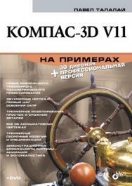 Компас-3D V11 на примерах ISBN 978-5-9775-0414-0