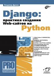 Django: практика создания Web-сайтов на Python ISBN 978-5-9775-0421-8