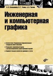 Инженерная и компьютерная графика ISBN 978-5-9775-0422-5