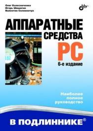 Аппаратные средства PC, 6 изд. ISBN 978-5-9775-0432-4