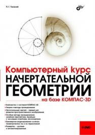 Компьютерный курс начертательной геометрии на базе КОМПАС-3D ISBN 978-5-9775-0440-9