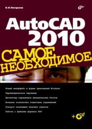 AutoCAD 2010. Самое необходимое ISBN 978-5-9775-0446-1