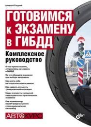 Готовимся к экзамену в ГИБДД. Комплексное руководство ISBN 978-5-9775-0464-5