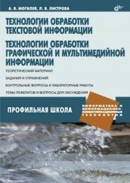 Технологии обработки текстовой информации. Технологии обработки графической и мультимедийной информации ISBN 978-5-9775-0468-3