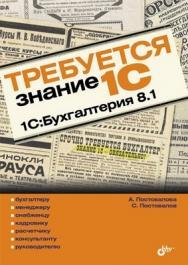 """Требуется знание 1С. """"1С:Бухгалтерия 8.1"""" ISBN 978-5-9775-0476-8"""