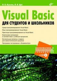 Visual Basiс для студентов и школьников ISBN 978-5-9775-0487-4