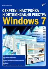 Секреты, настройка и оптимизация реестра Windows 7 ISBN 978-5-9775-0488-1