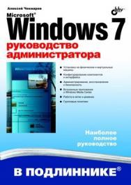 Windows 7. Руководство администратора ISBN 978-5-9775-0497-3
