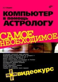 Компьютер в помощь астрологу ISBN 978-5-9775-0509-3