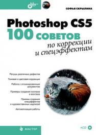 Photoshop CS5: 100 советов по коррекции и спецэффектам ISBN 978-5-9775-0529-1