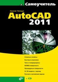 Самоучитель AutoCAD 2011 ISBN 978-5-9775-0531-4