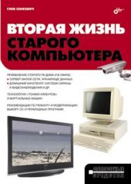 Вторая жизнь старого компьютера ISBN 978-5-9775-0535-2