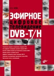 Эфирное цифровое телевидение DVB-T/H ISBN 978-5-9775-0538-3