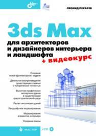 3ds Max для архитекторов и дизайнеров интерьера и ландшафта ISBN 978-5-9775-0541-3
