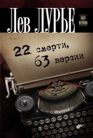 22 смерти, 63 версии ISBN 978-5-9775-0549-9