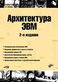 Архитектура ЭВМ. 2 изд. ISBN 978-5-9775-0550-5