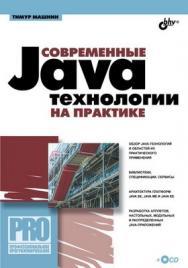 Современные Java-технологии на практике ISBN 978-5-9775-0561-1