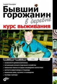 Бывший горожанин в деревне. Курс выживания ISBN 978-5-9775-0563-5