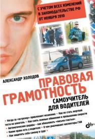 Правовая грамотность. Самоучитель для водителей ISBN 978-5-9775-0564-2