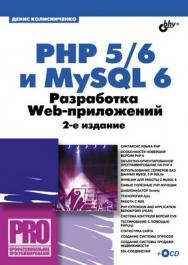 PHP 5/6 и MySQL 6. Разработка Web-приложений. 2 изд. ISBN 978-5-9775-0581-9