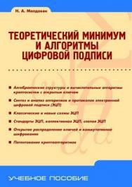Теоретический минимум и алгоритмы цифровой подписи ISBN 978-5-9775-0585-7