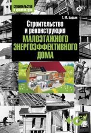 Строительство  и реконструкция малоэтажного энергоэффективного  дома ISBN 978-5-9775-0590-1