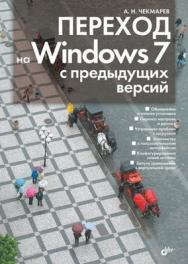 Переход на Windows 7 с предыдущих версий ISBN 978-5-9775-0595-6