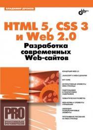 HTML 5, CSS 3 и Web 2.0. Разработка современных Web-сайтов ISBN 978-5-9775-0596-3