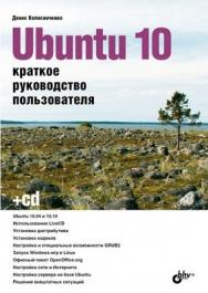 Ubuntu 10. Краткое руководство пользователя ISBN 978-5-9775-0598-7