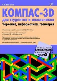 КОМПАС-3D для студентов и школьников. Черчение, информатика, геометрия ISBN 978-5-9775-0602-1