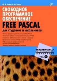Свободное программное обеспечение. FREE PASCAL для студентов и школьников ISBN 978-5-9775-0604-5