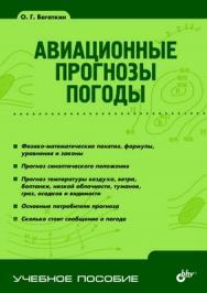 Авиационные прогнозы погоды. 2-е изд. ISBN 978-5-9775-0605-2