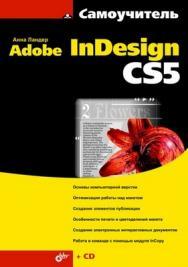 Самоучитель Adobe InDesign CS5 ISBN 978-5-9775-0611-3