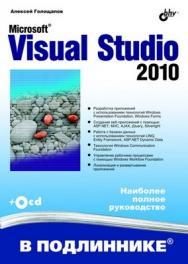 Microsoft Visual Studio 2010 ISBN 978-5-9775-0617-5