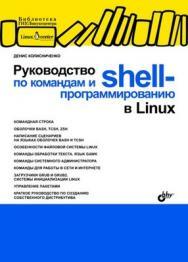Руководство по командам и shell-программированию в Linux ISBN 978-5-9775-0619-9