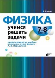 Физика. Учимся решать задачи. 7-8 класс ISBN 978-5-9775-0620-5