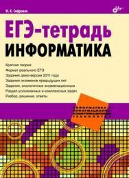 ЕГЭ-тетрадь. Информатика ISBN 978-5-9775-0621-2