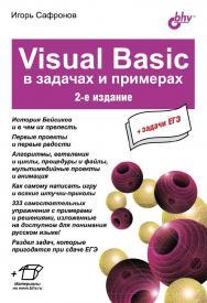 Visual Basic в задачах и примерах ISBN 978-5-9775-0622-9