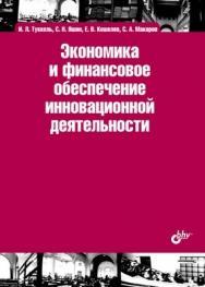 Экономика и финансовое обеспечение инновационной деятельности ISBN 978-5-9775-0632-8