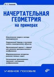 Начертательная геометрия на примерах ISBN 978-5-9775-0641-0