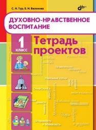 Духовно-нравственное воспитание. Тетрадь проектов для 1 класса ISBN 978-5-9775-0643-4