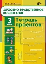 Духовно-нравственное воспитание. Тетрадь проектов для 3 класса ISBN 978-5-9775-0645-8