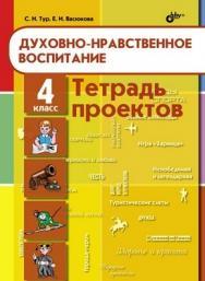 Духовно-нравственное воспитание. Тетрадь проектов для 4 класса ISBN 978-5-9775-0646-5