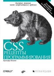 CSS. Рецепты программирования, 3-е изд. ISBN 978-5-9775-0649-6