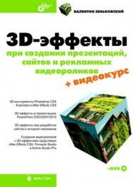 3D-эффекты при создании презентаций, сайтов и рекламных видеороликов ISBN 978-5-9775-0650-2