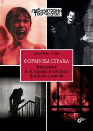 Формулы страха. Введение в историю и теорию фильма ужасов ISBN 978-5-9775-0656-4