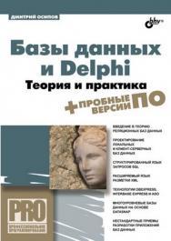 Базы данных и Delphi. Теория и практика ISBN 978-5-9775-0659-5