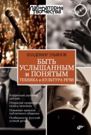 Быть услышанным и понятым. Техника и культура речи ISBN 978-5-9775-0661-8